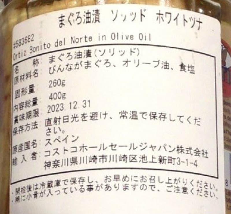 [3]が投稿したORTIZ まぐろオリーブオイル漬けの写真