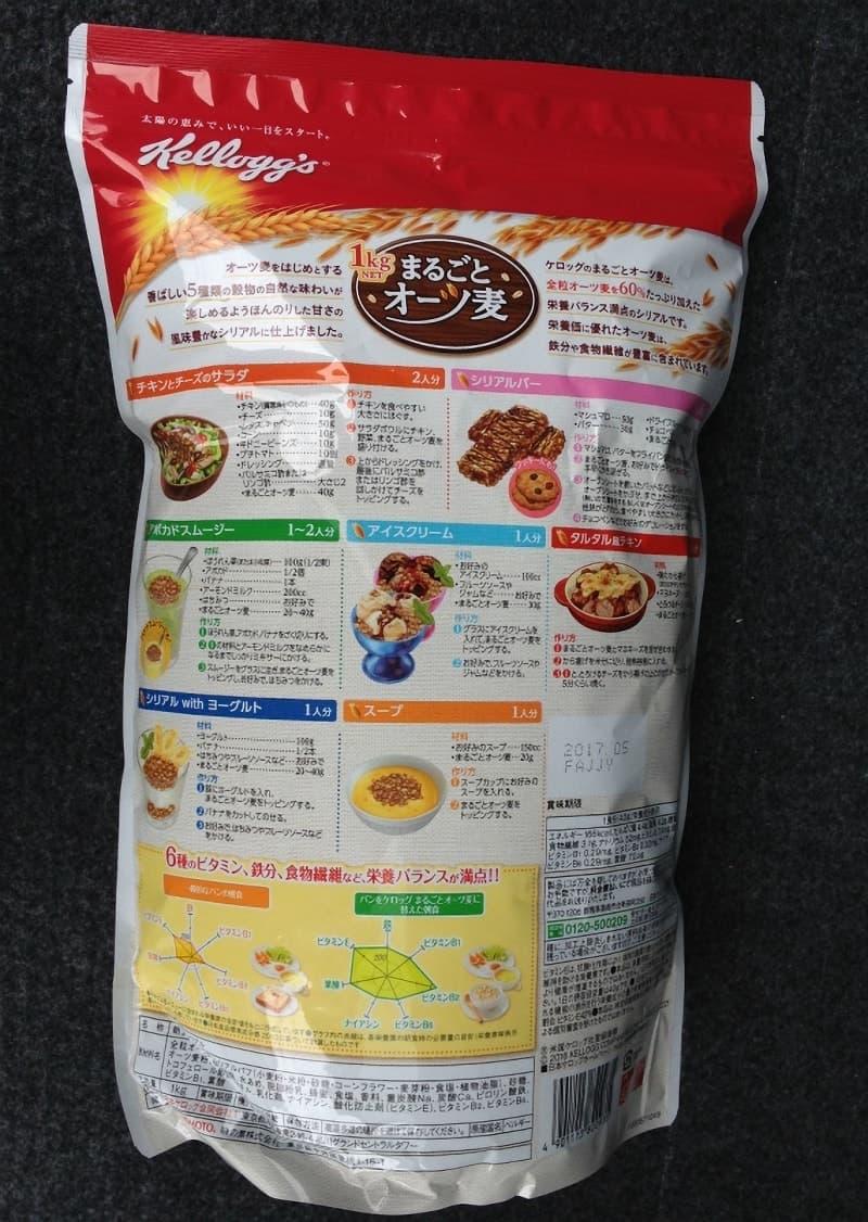 [4]が投稿したケロッグ まるごと オーツ麦の写真