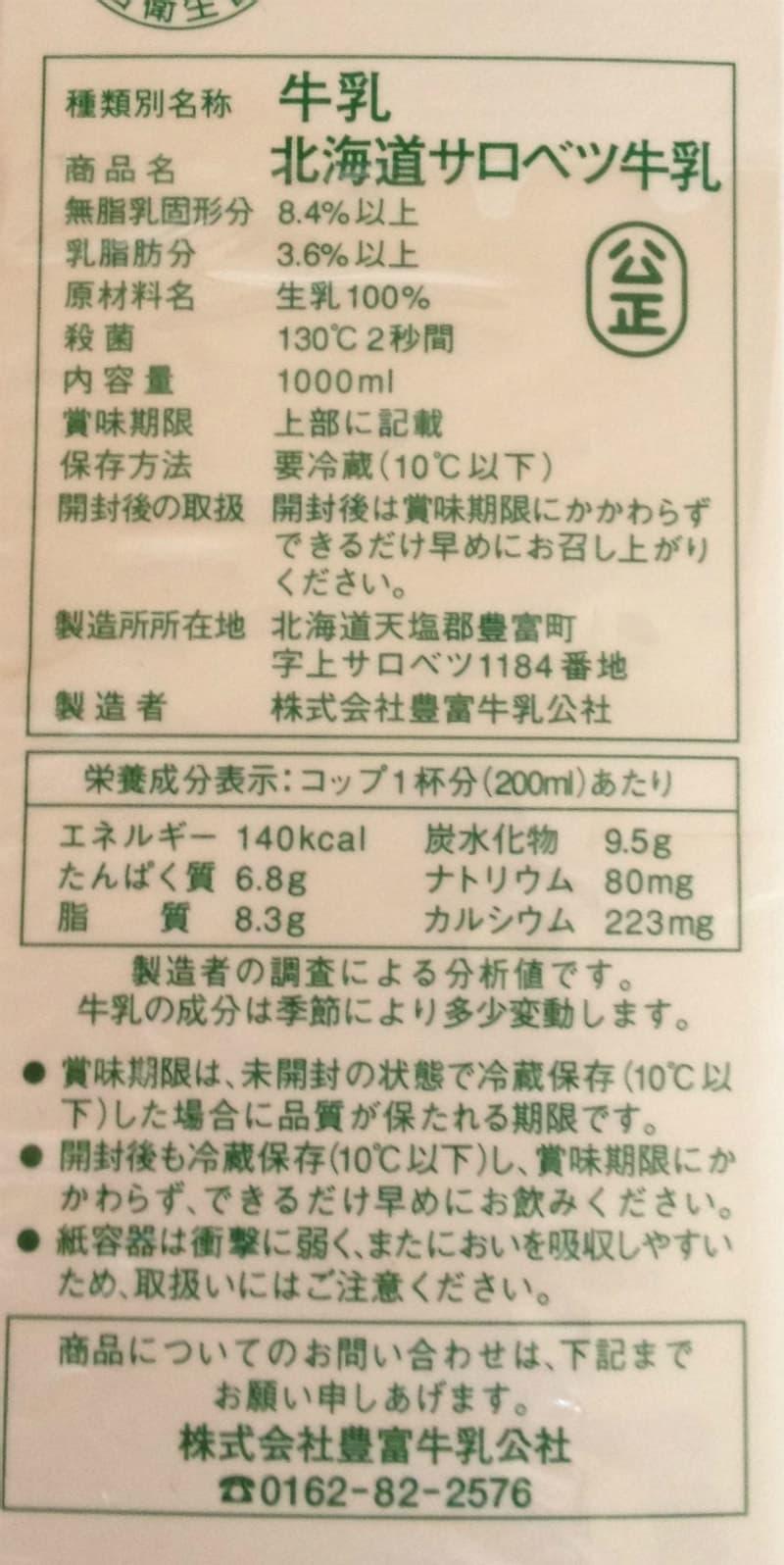 [3]が投稿した北海道サロベツ牛乳の写真