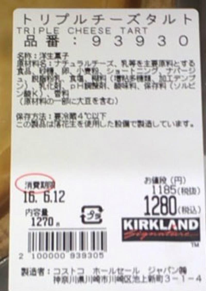 [7]が投稿したカークランド トリプルチーズタルトの写真