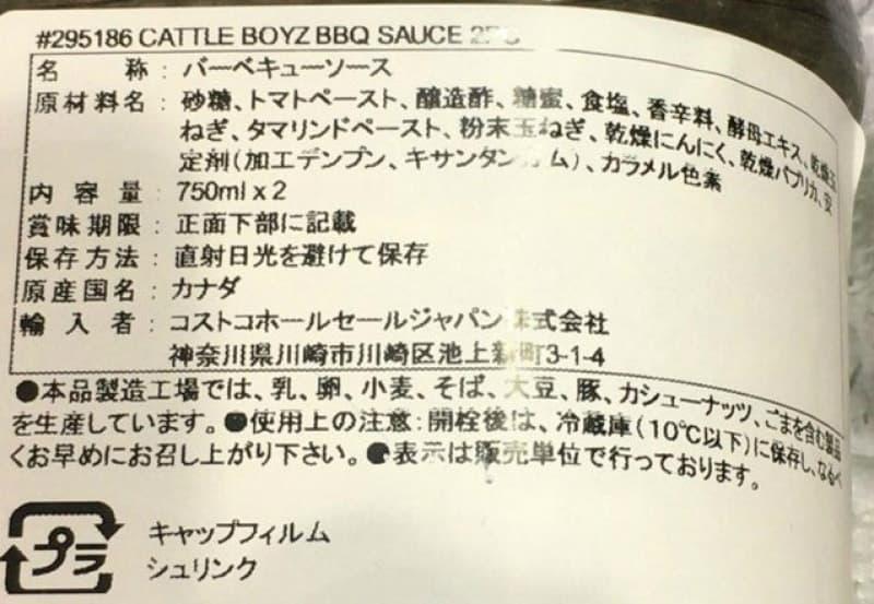 [3]が投稿したCATTLE BOYS BBQソースの写真