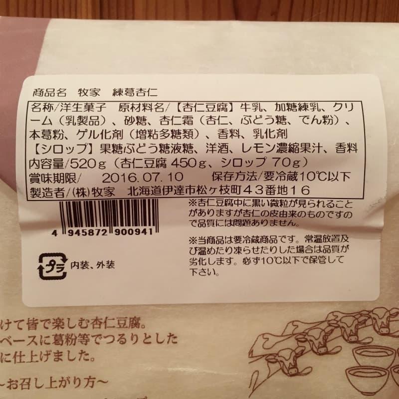 [2]が投稿した牧家 杏仁豆腐の写真