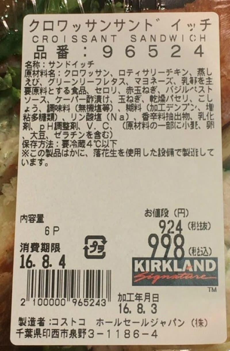 みそらさん[3]が投稿したカークランド クロワッサンサンドイッチの写真