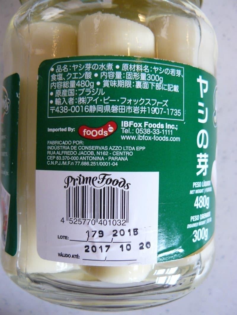 [3]が投稿したPrime Foods パルミット (ヤシの新芽)の写真