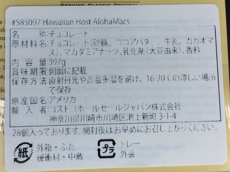 [3]が投稿したハワイアンホースト ALOHA MACS マカダミアチョコレートの写真