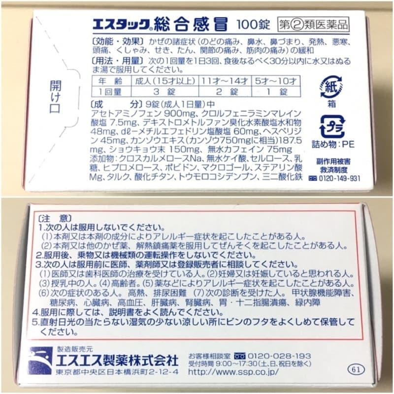 小波さん[7]が投稿したエスエス製薬 エスタック総合感冒の写真