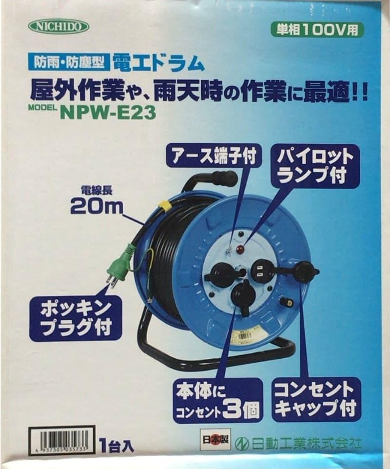 [1]が投稿したNICHIDO 防雨防塵型電工ドラム NPW-E23の写真