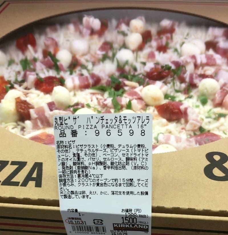 [1]が投稿したカークランド 丸型ピザ パンチェッタ&モッツアレラの写真