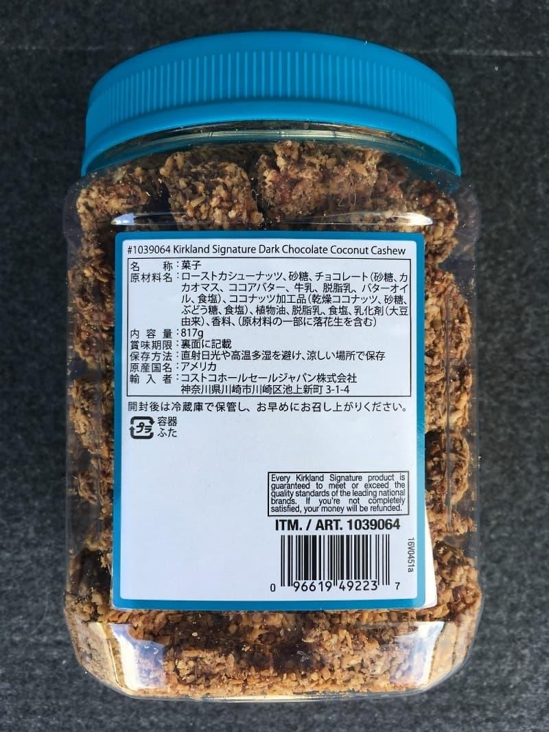 [3]が投稿したカークランド ダークチョコレート ココナッツカシューの写真