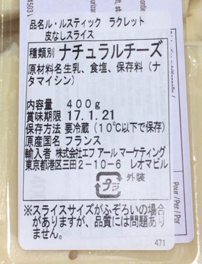 [3]が投稿したル・ルスティック スライス ラクレット チーズの写真