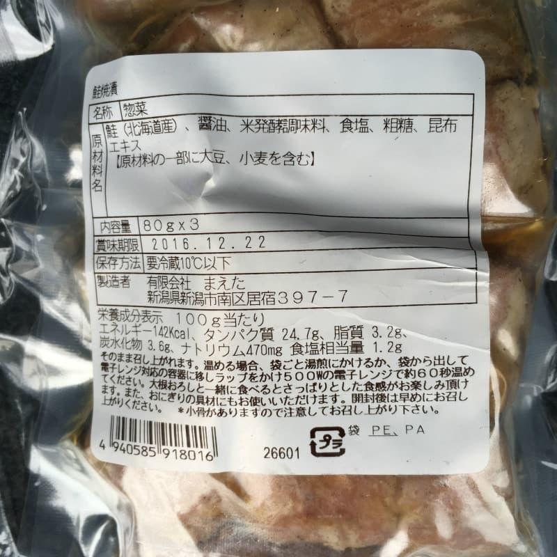 [3]が投稿した新潟まえた さけの焼漬の写真