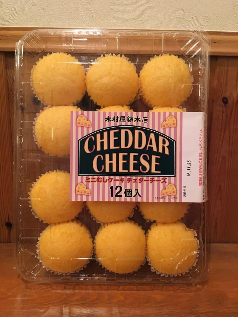 [2]が投稿した木村屋總本店 ミニむしケーキ チェダーチーズの写真