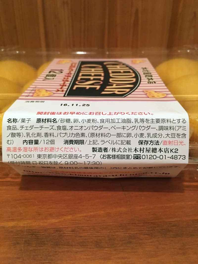 [3]が投稿した木村屋總本店 ミニむしケーキ チェダーチーズの写真