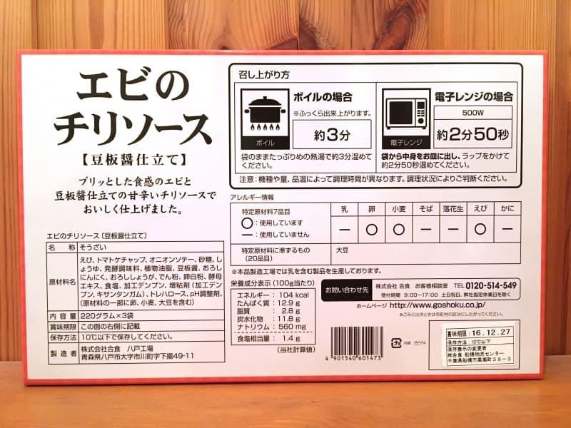 [3]が投稿した合食 エビのチリソース 豆板醤仕立ての写真
