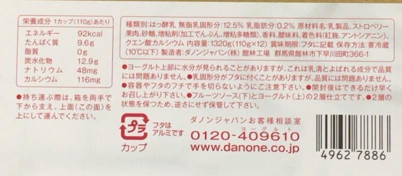 [5]が投稿したダノン oikos オイコス ストロベリーの写真