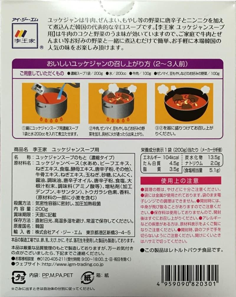 [2]が投稿した李王家 ユッケジャン スープ用 中辛の写真