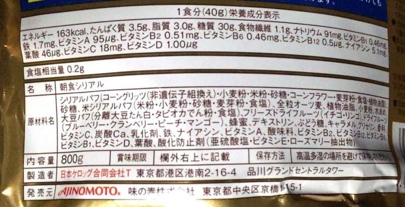 [2]が投稿したケロッグ リッチフルーツグラノラ 6種のフルーツと5種の穀物の写真