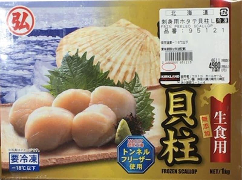 コストコ 冷凍 ホタテ