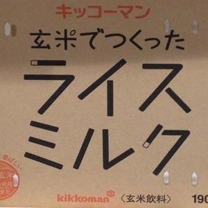 キッコーマン 玄米でつくったライスミルク
