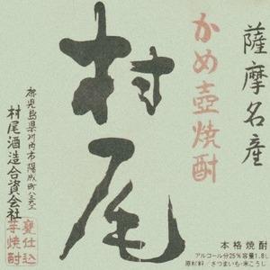 村尾 芋焼酎 1.8L