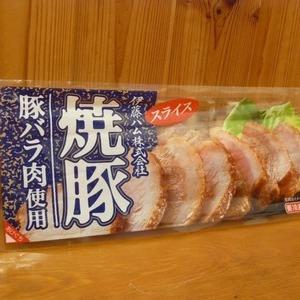 伊藤ハム 焼豚 スライス 豚バラ肉使用