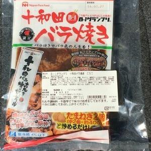 日本ピュアフード B-1グランプリ 十和田バラ焼き