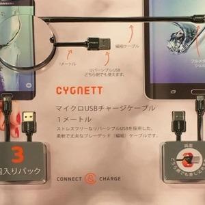 CYGNETT MICRO USBケーブル 3本セット