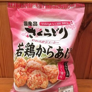 日本ハム 国産品 さくらどり 若鶏からあげ