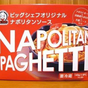 ビッグシェフ オリジナル ナポリタンソース