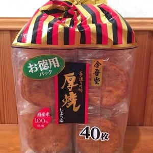 金吾堂 手作りの味 厚焼しょうゆ せんべい
