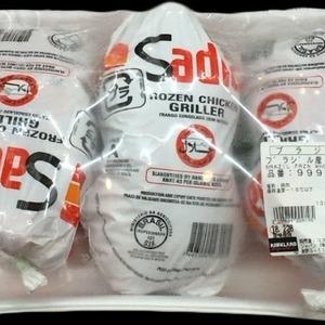 ブラジル産 冷凍丸鶏