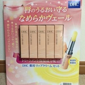DHC 薬用リップクリーム セット (1.5g×5本)