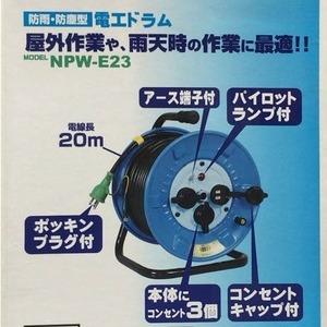 NICHIDO 防雨防塵型電工ドラム NPW-E23