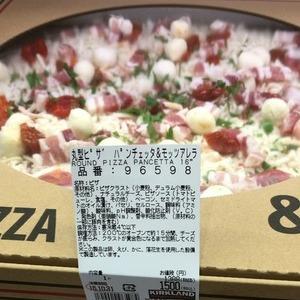 カークランド 丸型ピザ パンチェッタ&モッツアレラ