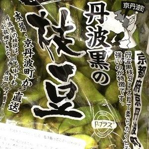 丹波黒の枝豆 (京都府京丹波町産)
