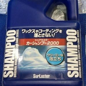 シュアラスター カーシャンプー 2000