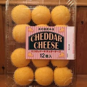 木村屋總本店 ミニむしケーキ チェダーチーズ