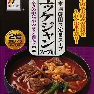 李王家 ユッケジャン スープ用 中辛