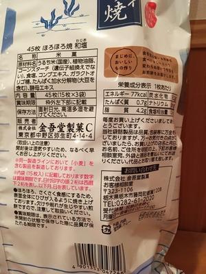 (名無し)さん[3]が投稿した金吾堂製菓 さくさく ほろほろ焼の写真