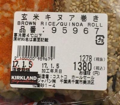 (名無し)さん[3]が投稿したカークランド 玄米キヌア巻きの写真