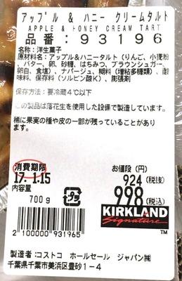 (名無し)さん[2]が投稿したカークランド アップル&ハニー クリームタルトの写真