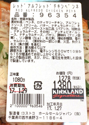 (名無し)さん[2]が投稿したカークランド レッドアルフレッド チキンペンネの写真