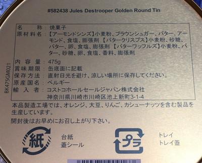 (名無し)さん[3]が投稿したジュールス・デストルーパー ベルギーアソートクッキー ゴールド缶の写真