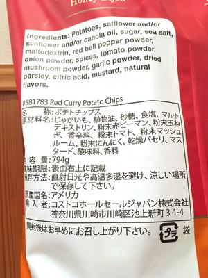 (名無し)さん[3]が投稿したケトル ポテトチップス レッドカレーの写真