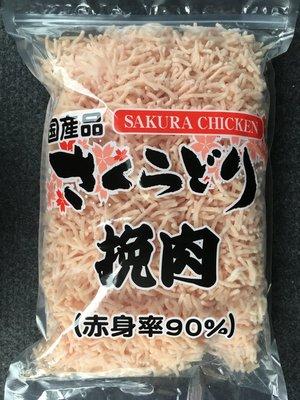 国産品 さくらどり挽肉(赤身率90%)