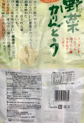 (名無し)さん[2]が投稿した東京カリント 野菜かりんとう 5種類ミックスの写真