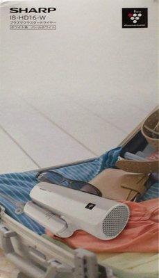 SHARP プラズマクラスタードライヤー IB-HD16-W