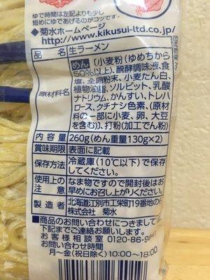 (名無し)さん[2]が投稿した菊水 強ごし極太麺 2人前の写真