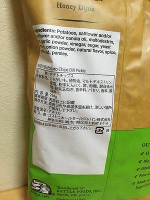 (名無し)さん[2]が投稿したケトル ポテトチップス ディルピクルスの写真