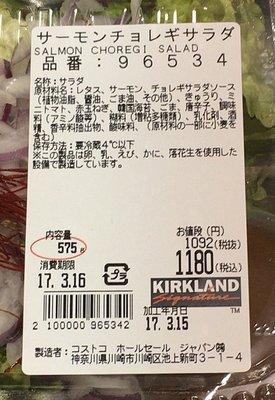 (名無し)さん[2]が投稿したカークランド サーモンチョレギサラダの写真